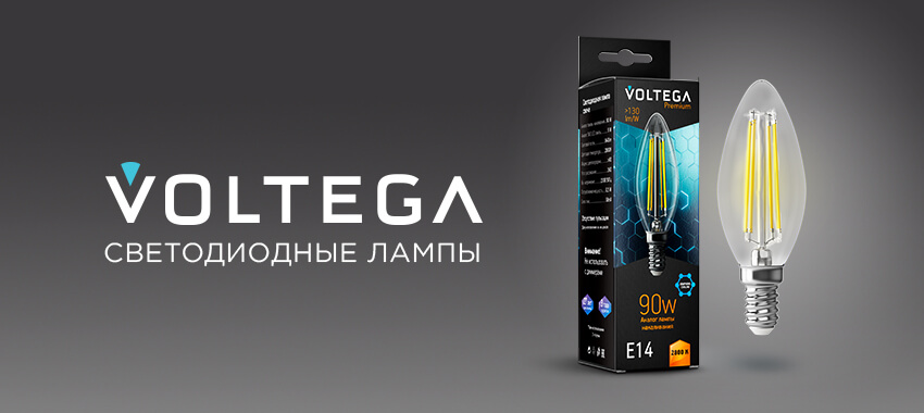 Светодиодные лампы Voltega